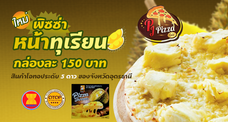 PJ-Pizza-01